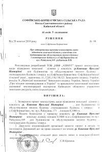 рішення Софіївсько-Борщагівської сільської ради Кияниця