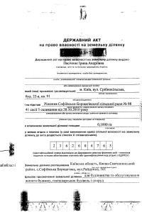 село Софіївська Борщагівка вулиця Райдужна 161 Пасічник держакт1