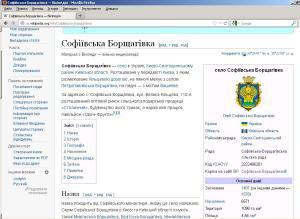 Вікіпедія Софіївська Борщагівка 17.09.2014 року кількість населення