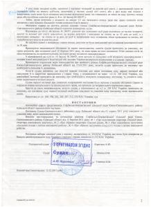 Київський апеляційний адміністративний суд 08.12.2014 року