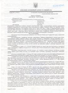 Київський апеляційний адміністративний суд 08.12.2011 року Фоміна 1 Изображение 1155