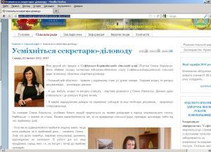 Ковальчук Олена Василівна на сайті Софіївсько Борщагівської сільської ради