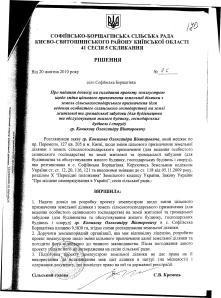 Софіївська Борщагівка олігарх Конихов