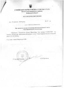 Розпорядження Кремець С.В,  Ковальчук Олена Василівна  № 87 ос від 25.10.2010 року
