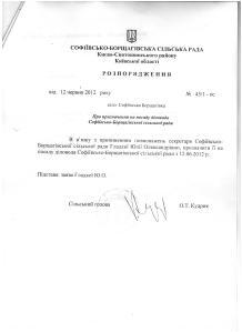 Розпорядження Кудрик  О.Т, про  Гладка Юлія Олександрівна 12.11.2012 року  №45 1 ос