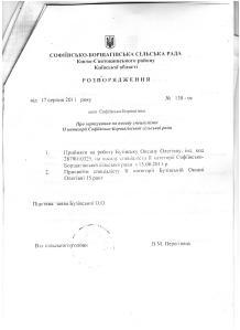 Розпорядження Перегінець Бузівська №130 ос від 17 серпня 2011 року