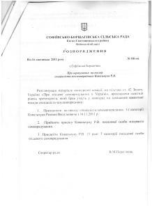 Розпорядження Перегінець Ковальчук рома №181 ос від 16  листопада 2011 року