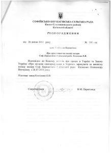 Розпорядження Перегінець Колесник №101 ос від 26 липня 2011 року