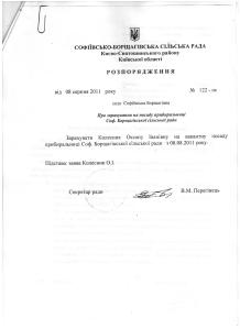 Розпорядження Перегінець Колесник №122 ос від 08 серпня 2011 року