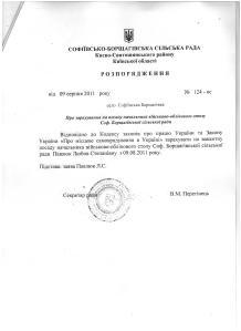 Розпорядження Перегінець Павлюк №124 ос від 09.09.2011 року