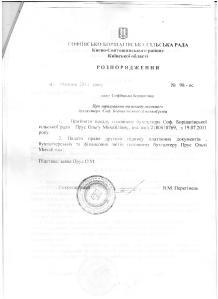 Розпорядження Перегінець Прус № 98 ос від 19 липня 2011 року