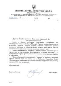 Софіївська Борщагівка Держстатистика вікові групи населення перепес 2001 року 1