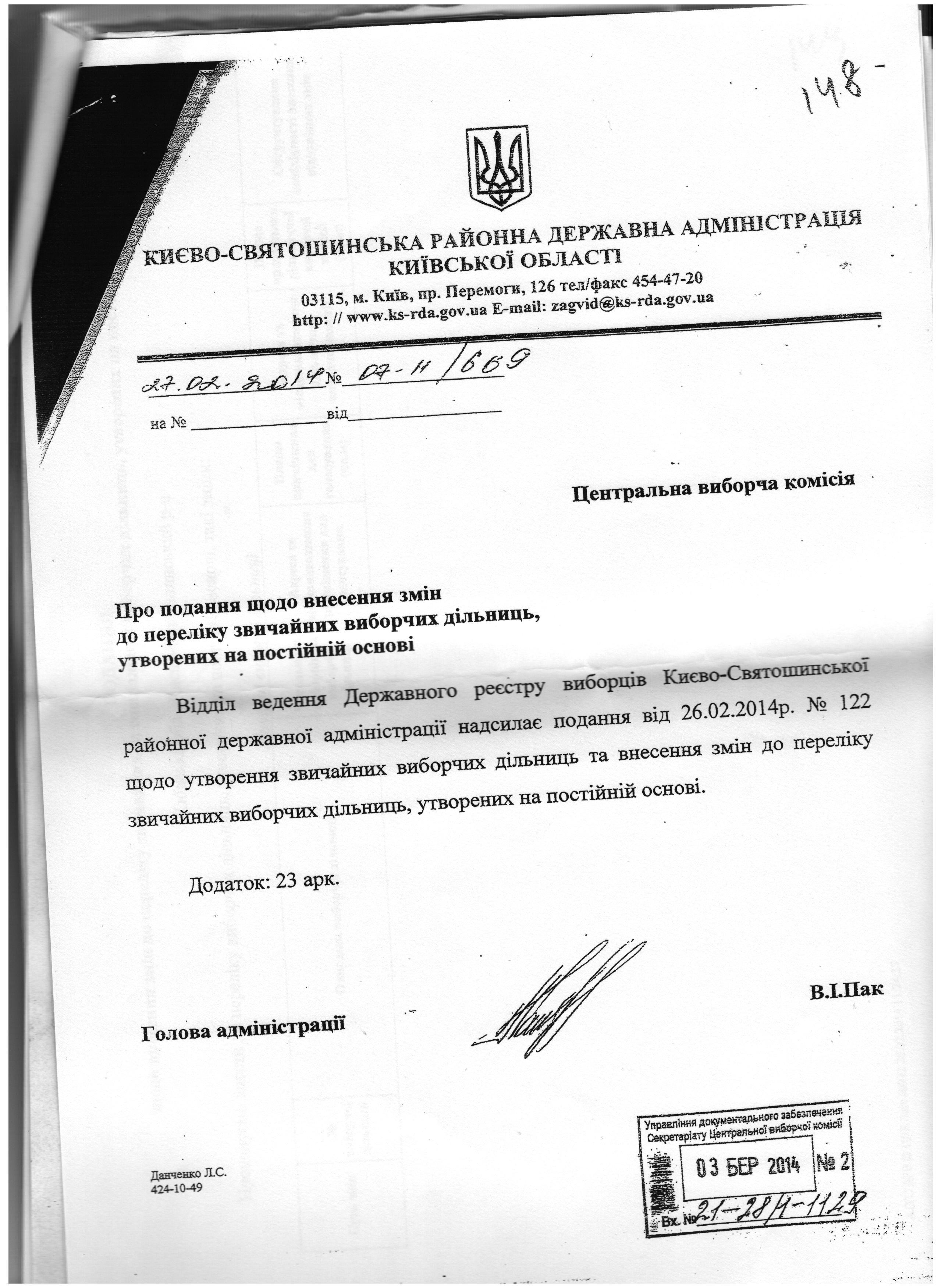Пак про утворення нових  виборчих дільниць в селі Софіївська Борщагівка на підставі даних Києво Святошинської РДА 1