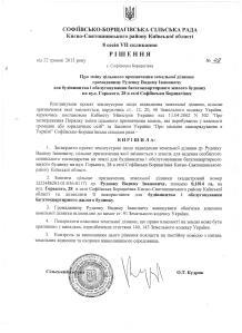 Руденко  рішення горького зміна цільового кудрик 22.05.2013 рік № 49
