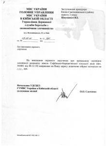 лист СМВ УДСБЕЗ ГУ МВС  до Києво-Святошинської районної прокуратури Софіївська Борщагівка 61,85 га
