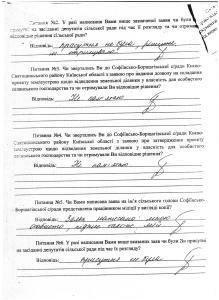 Покази Грунська Софіївська Борщагівка 61,85 га  рішення допити 4 го СМВ УДСБЕЗ ГУ МВС 8