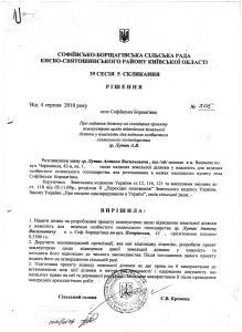 Лутак А.В Софіївська Борщагівка 61,85 га  рішення допити 4 го СМВ УДСБЕЗ ГУ МВС 14