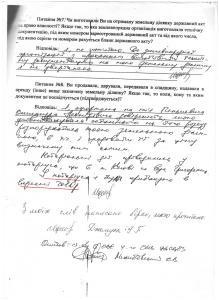 Конихов Софіївська Борщагівка 61,85 га  рішення допити 4 го СМВ УДСБЕЗ ГУ МВС 67