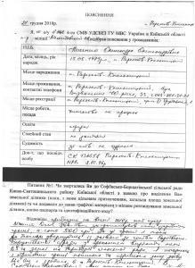 Конихов Софіївська Борщагівка 61,85 га  рішення допити 4 го СМВ УДСБЕЗ ГУ МВС 69
