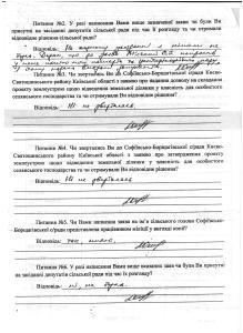 Конихов Софіївська Борщагівка 61,85 га  рішення допити 4 го СМВ УДСБЕЗ ГУ МВС 70