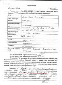 Лутак А.В Софіївська Борщагівка 61,85 га  рішення допити 4 го СМВ УДСБЕЗ ГУ МВС 15