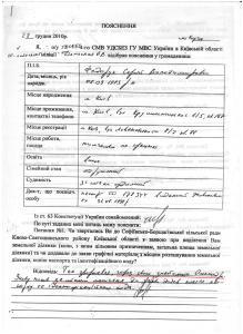 Федорук С.В. Софіївська Борщагівка 61,85 га  рішення допити 4 го СМВ УДСБЕЗ ГУ МВС 24