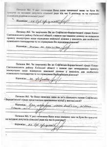 Федорук С.В.  Софіївська Борщагівка 61,85 га  рішення допити 4 го СМВ УДСБЕЗ ГУ МВС 25