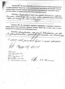 Федорук С.В.  Софіївська Борщагівка 61,85 га  рішення допити 4 го СМВ УДСБЕЗ ГУ МВС 26