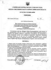 Федорук С.В.  Софіївська Борщагівка 61,85 га  рішення допити 4 го СМВ УДСБЕЗ ГУ МВС 27