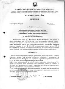 Пошивайло О.В. Софіївська Борщагівка 61,85 га  рішення допити 4 го СМВ УДСБЕЗ ГУ МВС 49