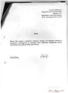 Пошивайло О.В. Софіївська Борщагівка 61,85 га  рішення допити 4 го СМВ УДСБЕЗ ГУ МВС 50