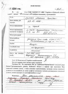 Покази Грунська Софіївська Борщагівка 61,85 га  рішення допити 4 го СМВ УДСБЕЗ ГУ МВС 7