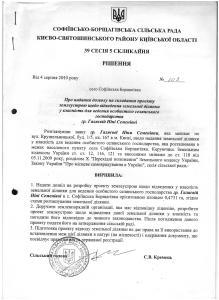 Гуляєва Н.С Софіївська Борщагівка 61,85 га  рішення допити 4 го СМВ УДСБЕЗ ГУ МВС 54