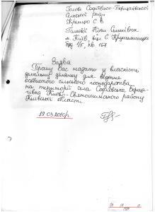Гуляєва Н.С Софіївська Борщагівка 61,85 га  рішення допити 4 го СМВ УДСБЕЗ ГУ МВС 55
