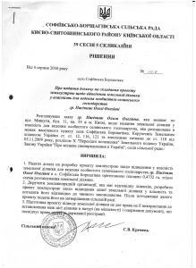 Пасічник О.О. Софіївська Борщагівка 61,85 га  рішення допити 4 го СМВ УДСБЕЗ ГУ МВС 72