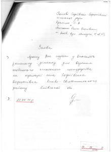 Пасічник О.О. Софіївська Борщагівка 61,85 га  рішення допити 4 го СМВ УДСБЕЗ ГУ МВС 73