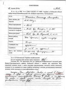 Пількевич О.Л. Софіївська Борщагівка 61,85 га  рішення допити 4 го СМВ УДСБЕЗ ГУ МВС 28