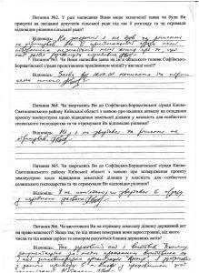 Пількевич О.Л. Софіївська Борщагівка 61,85 га  рішення допити 4 го СМВ УДСБЕЗ ГУ МВС 29