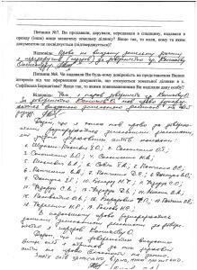 Пількевич О.Л. Софіївська Борщагівка 61,85 га  рішення допити 4 го СМВ УДСБЕЗ ГУ МВС 30