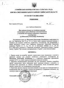 Пількевич О.Л. Софіївська Борщагівка 61,85 га  рішення допити 4 го СМВ УДСБЕЗ ГУ МВС 31