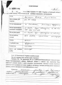 Конихов Софіївська Борщагівка 61,85 га  рішення допити 4 го СМВ УДСБЕЗ ГУ МВС 74