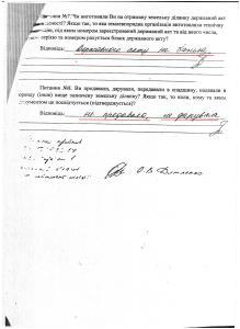Покази Грунська Софіївська Борщагівка 61,85 га  рішення допити 4 го СМВ УДСБЕЗ ГУ МВС 9
