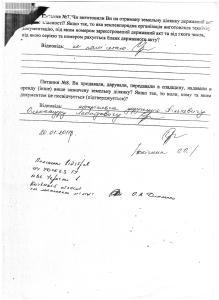 Конихов Софіївська Борщагівка 61,85 га  рішення допити 4 го СМВ УДСБЕЗ ГУ МВС 76