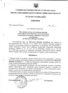 Конихов Софіївська Борщагівка 61,85 га  рішення допити 4 го СМВ УДСБЕЗ ГУ МВС 77