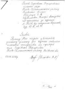 Конихов Софіївська Борщагівка 61,85 га  рішення допити 4 го СМВ УДСБЕЗ ГУ МВС 78