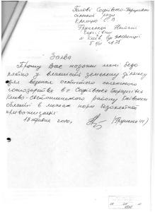 Конихов Софіївська Борщагівка 61,85 га  рішення допити 4 го СМВ УДСБЕЗ ГУ МВС 80