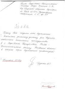 Конихов Софіївська Борщагівка 61,85 га  рішення допити 4 го СМВ УДСБЕЗ ГУ МВС 6