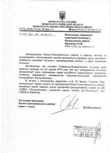 Конихов Софіївська Борщагівка 61,85 га  рішення допити 4 го СМВ УДСБЕЗ ГУ МВС 19