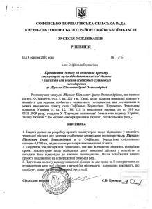 Конихов Софіївська Борщагівка 61,85 га  рішення допити 4 го СМВ УДСБЕЗ ГУ МВС 31
