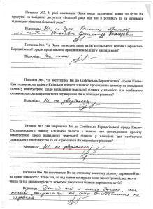 Конихов Софіївська Борщагівка 61,85 га  рішення допити 4 го СМВ УДСБЕЗ ГУ МВС 33